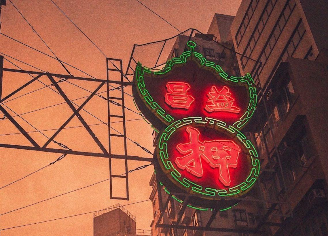 chinglish – hiina inglise keel
